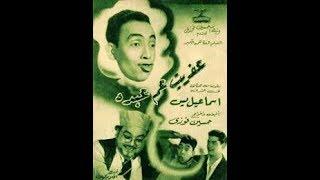 Afret Am Abdou Movie   فيلم عفريت عم عبدة   اسماعيل ياسين