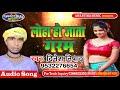 लोहा हो जाता गरम    Loha Ho Jata Garam    Dines Nised    Bhojpuri Hit Songs 2017