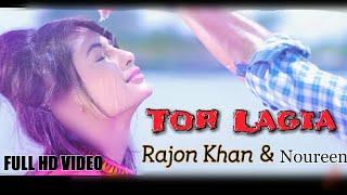 Tor Lagiya kande re mon|Rajon Khan & Noureen|Official music video