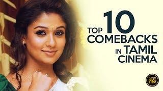FF Rewind - Top 10 Comebacks in Tamil Cinema | Fully Filmy Rewind