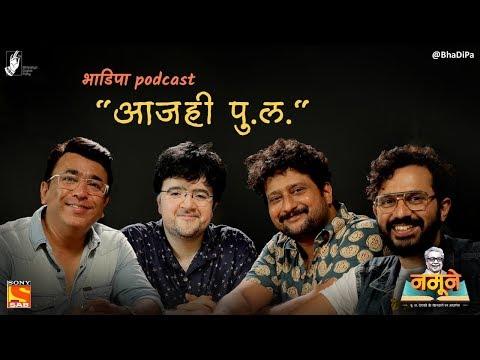 Xxx Mp4 BhaDiPa Podcast Aajhe PuLa Jitendra Joshi Pushkar Shrotri Nipun Dharmadhikari Sarang Sathaye 3gp Sex