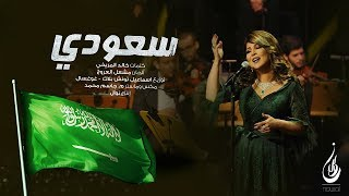 نوال الكويتيه - سعودي (النسخة الأصلية) | 2018