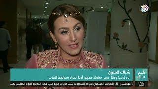 Reportage  Alaraby Television : Manal Gherbi & Zied Gharssa, concert Rihla