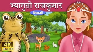 भ्यागुतो राजकुमार  | Frog Prince in Nepali | Nepali Story | Nepali Fairy Tales | Wings Music Nepal