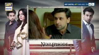 Rasm-e-Duniya Epsiode  - 19 - ( Teaser ) - ARY Digital Drama