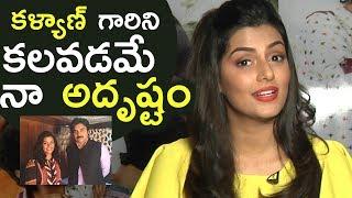 Actress Anisha Ambrose About Pawan Kalyan | I Am Very Lucky | TFPC