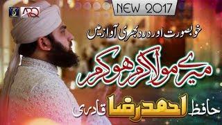 Heart touching Dua 2017 | Meray Mola Karam ho Karam | Hafiz Ahmed Raza Qadri | Full HD Ramadan Kalam