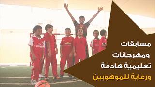 قناة اطفال ومواهب الفضائية اعلان مدارس جازان الاهلية