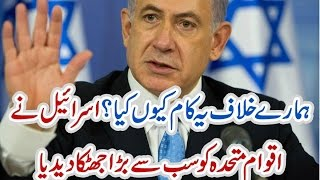 Israel Kay Khilaaf Kam Krny Per Aqwan-e-Muttahida Ko Bara Jhatka