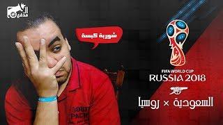 #المدفع : روسيا X السعودية (5-0) - شوربة كبسة