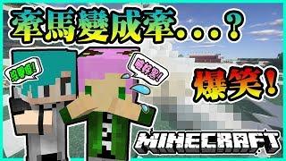 『Minecraft』冬瓜__矛盾生存系列 #21 馬有這麼難抓?! 臉黑就抓了...?! Ft.禾卯『我的世界』