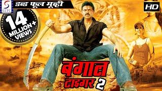 बंगाल टाइगर २  | 2018 साउथ इंडियन हिंदी डब्ड़ फ़ुल एचडी मूवी | वेंकटेश, नयनतारा,