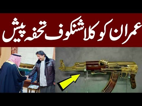 Xxx Mp4 Saudi Prince Gifts Gold Plated Kalashnikov To PM Imran Khan 3gp Sex