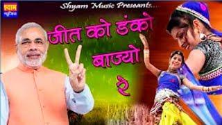 Modi DJ Song 2019 || आगी मोदी की सरकार || अभी अभी वायरल हो गया ये मोदी सॉन्ग