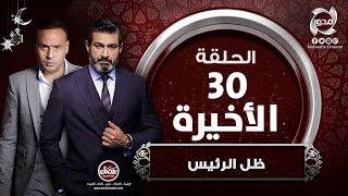 ظل الرئيس - HD - الحلقة الأخيرة - بطولة ياسر جلال | Zel El-Ra