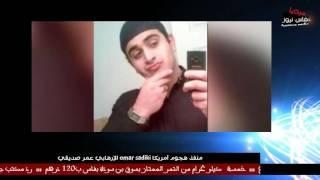 الإرهابي عمر صديقي omar sadiki منفذ هجوم أمريكا  من هو عمر صديقي متين Omar Siddiqui Mateen