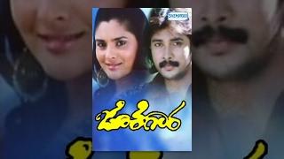 Jothegara – ಜೊತೆಗಾರ (2010) | kannada movies full | Prem Kumar, Ramya, Lakshmi, Ashish Vidyarthi