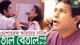 Bangla Comedy Natok | Tal Betal | EP 16 | Mosharraf Karim, Hillol, Jenny, Mim