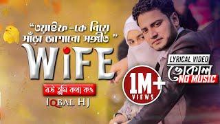 WIFE || Vocal || Official Lyric Video || Iqbal HJ || বউ তুমি কথা কও