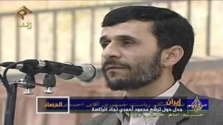 ترشح نجاد للرئاسة.. مفاجأة هزت الداخل الإيراني