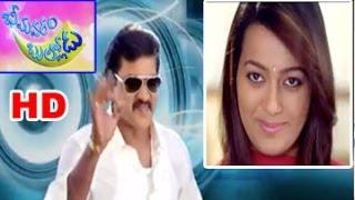 Bheemavaram Bullodu Movie Trailer   Sunil   Ester Noronha   01