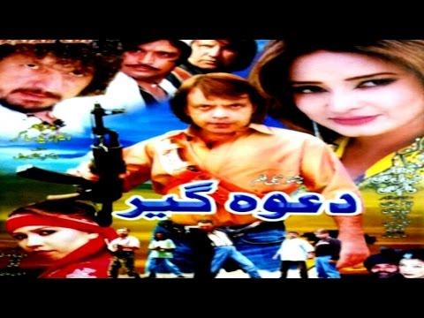 Xxx Mp4 Pashto Action Movie Telefilm DAWAH GEER Jahangir Khan Hussain Swati Pushto Film 3gp Sex