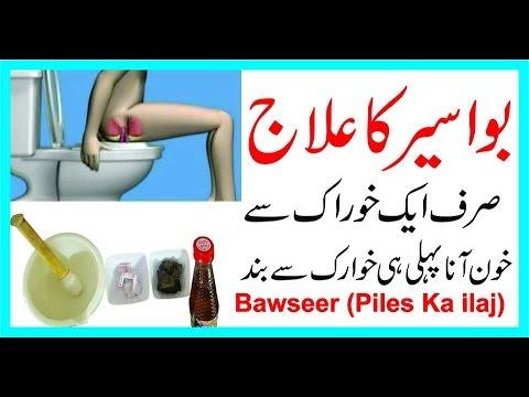 Bawaseer Khooni Ka Desi Ilaj||Bawaseer Ky Totky||Bawaseer Baadi Ka Ilaj||Bawaseer