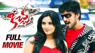 Kiccha Telugu Full Movie | Sudeep | Ramya | Rangayana Raghu | Harikrishna | Kiccha Huccha