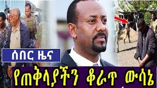Ethiopia News today ሰበር ዜና መታየት ያለበት! November 16, 2018
