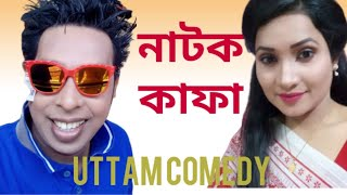 Kaafa by Uttam final short film,Bangla comedy natok, funny video