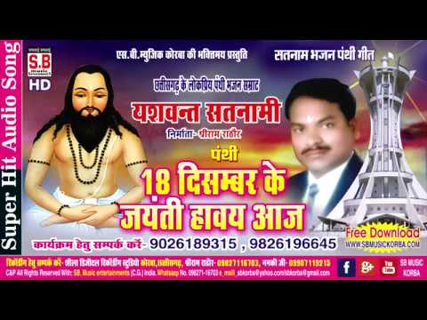Xxx Mp4 यशवंत सतनामी पंथी गीत 18 दिसम्बर के जयंती हावय आज Cg Panthi Geet Chhattisgarhi Satnam Bhajan Song 3gp Sex