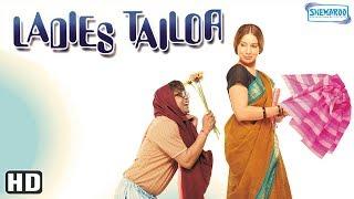 Ladies Tailor (HD) (2006)- Hindi Full Movie - Rajpal Yadav - Kim Sharma - (With Eng Subtitles)