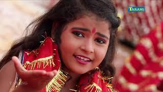 छोटे छोटे पाँव हमार - बहुत ही प्यारी बच्ची काजल का देवी गीत देखिये - New Devi Geet 2018