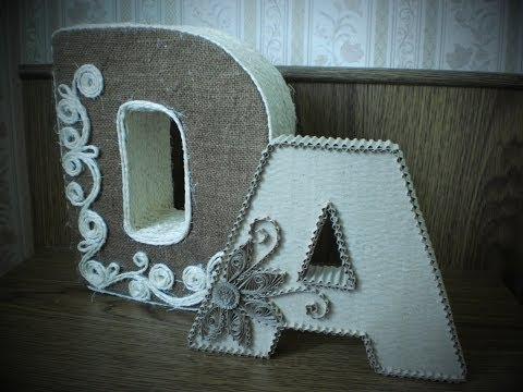 Объёмные буквы для оформления своими руками