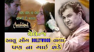 Dheere Dheere Se Meri Zindagi Mein Aana  Kirtidan Gadhvi Studio Navdurga Adipur