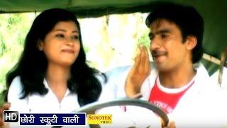 Chori Scooti Aali || छोरी स्कुटी आली || Gajender Phogat | Haryanvi Hot Songs