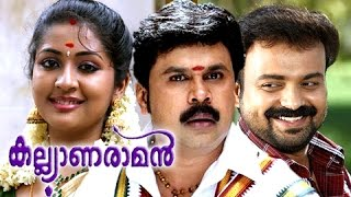 Kalyanaraman | Malayalam Full Movie | Dileep,Kunchacko Boban,Navya Nair [HD]