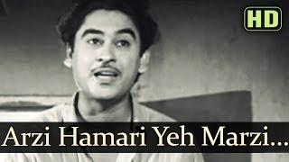Arzi Hamari Yeh Marzi (HD) - Naukri Songs - Kishore Kumar - Sheela Ramani