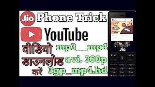 jio phone se youtube video ko ;mp3:mp4:3gp . size me download kaise kare
