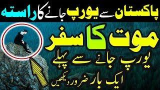 Pakistan Se Europe Janay Ka Rasta Pakistan To Europe Episode 1