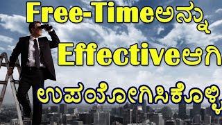 Free Timeಅನ್ನು Effectiveಆಗಿ ಬಳಸಿಕೊಳ್ಳೋದು ಹೇಗೆ? | Kannada