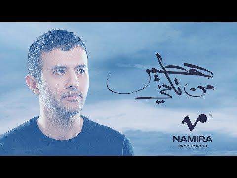 Hamza Namira Hateer Min Tany حمزة نمرة هطير من تاني