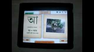 AdarshaLipi - Bangla Letter Learning Software