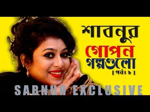 Xxx Mp4 শাবনুরের গোপন গল্পগুলো । Shabnur Exclusive I Episode 1 I Tanvir Tareq 3gp Sex
