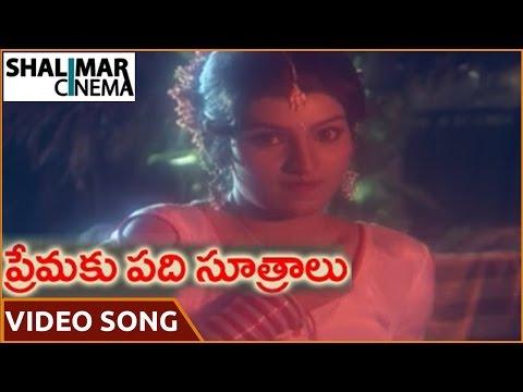 Xxx Mp4 Premaku Padi Sutralu Movie O Tadako Tadaka Video Song Subhalekha Sudhakar Yamuna 3gp Sex