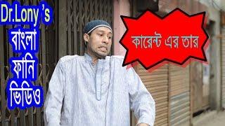 Dr Lony bangla natok 2016 new .Current । Bangla funny video by Dr.Lony .ডাঃলনি র বাংলা ফানি ভিডিও ।