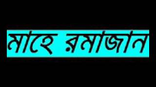 Bangla waz mahe ramadan by Sheikh Motiur Rahman Madani