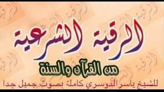 الرقية الشرعية المطولة للشيخ ياسر الدوسري كاملة بصوت جميل جدا