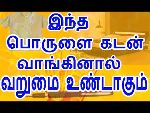 Xxx Mp4 இந்த பொருளை கடன் வாங்கினால் வறுமை உண்டாகும் Question 9 These Actions Will Attract Poverty To Home 3gp Sex