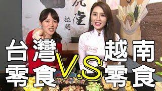 【你在大聲什麼啦】台灣越南新年零嘴PK 海倫清桃如何過新年